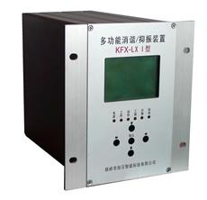 KFX-LX I型多功能伟德国际bv1946网址抑振装置1